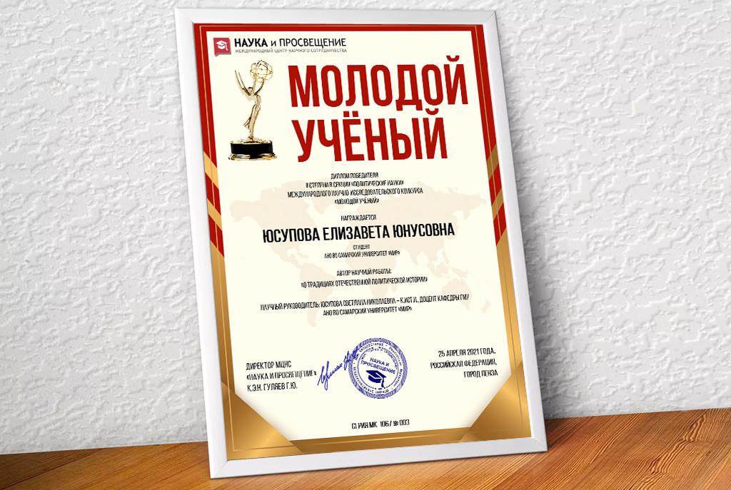 Победа в международном научном конкурсе