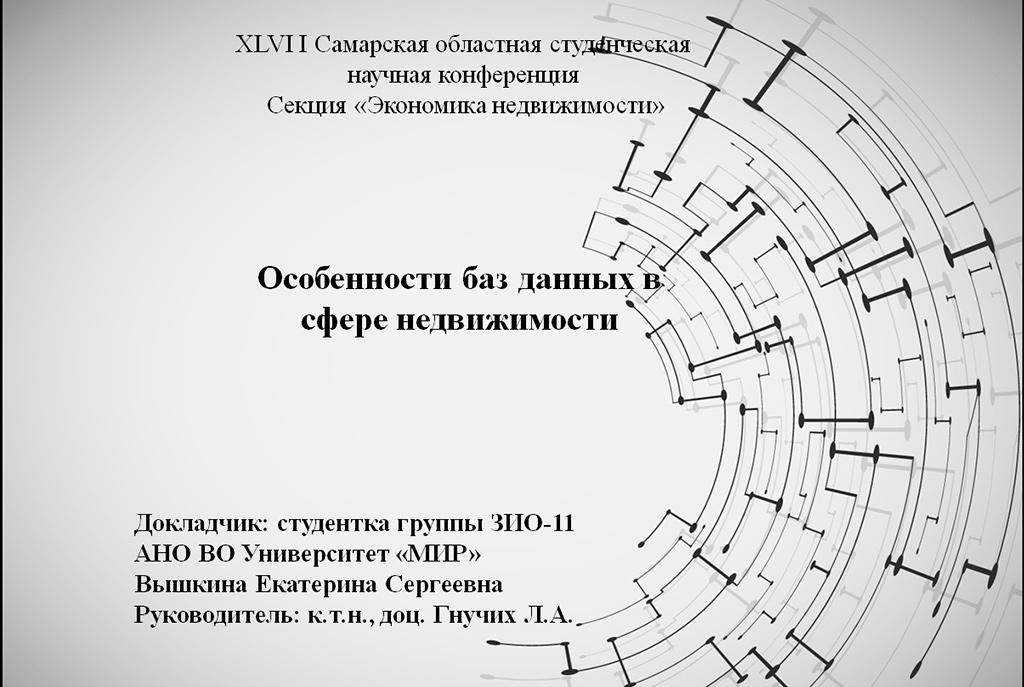 Участие в XLVII Самарской областной студенческой научной конференции