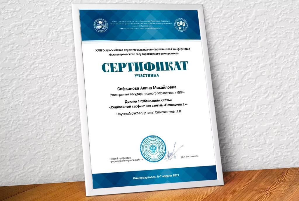 Всероссийская научная конференция в Нижневартовске