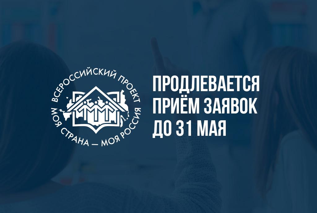 Всероссийский конкурс «Моя страна – моя Россия»