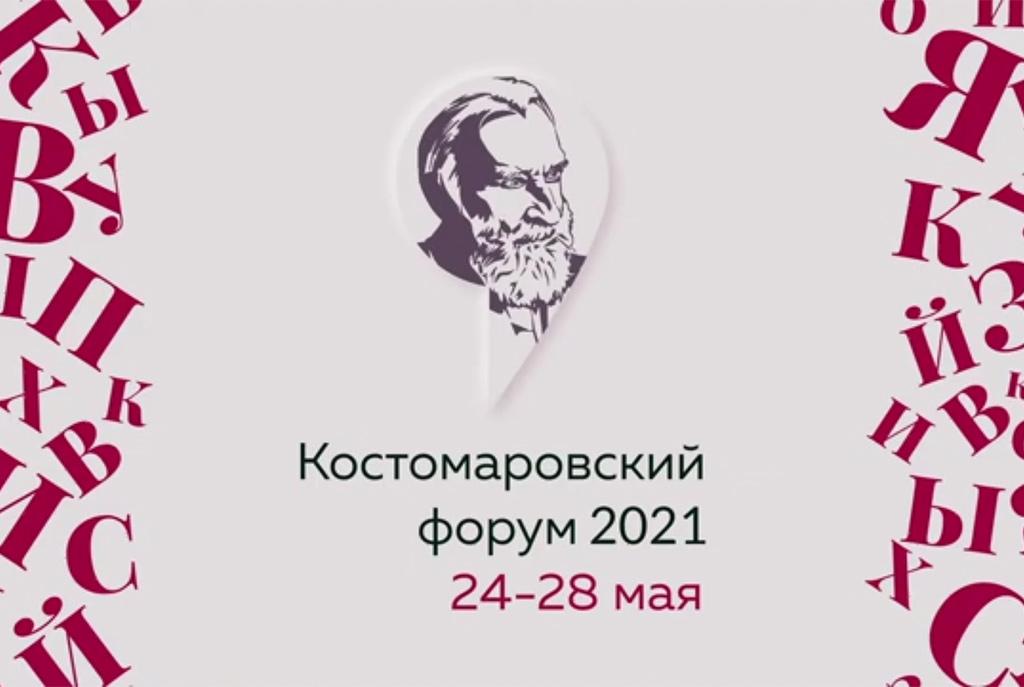 WEB-лаборатория на Костомаровском форуме