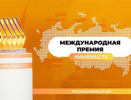 Международная премия #МЫВМЕСТЕ