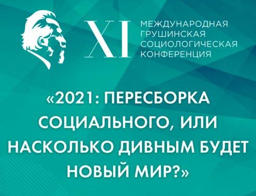 Международная конференция от ВЦИОМ