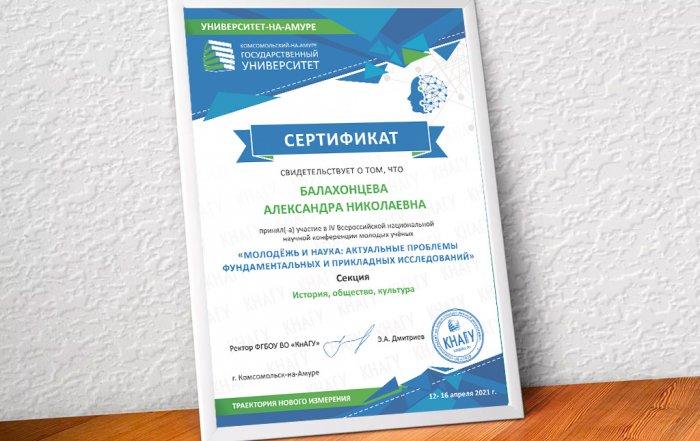 На конференции в Комсомольске