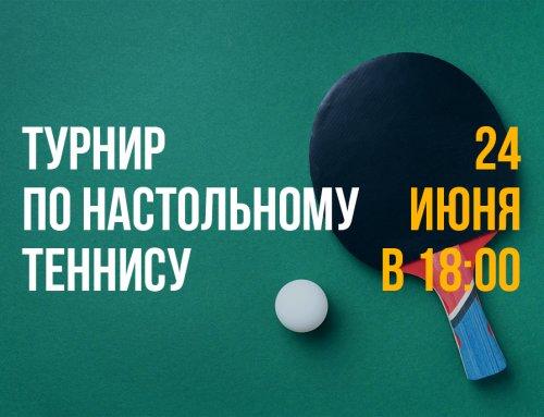 Турнир по настольному теннису на Кубок ректора