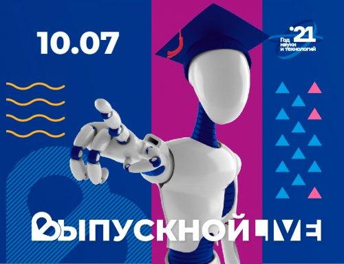 Всероссийский студенческий выпускной 2021