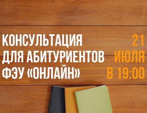 Консультация декана Т.К. Макаровой и заведующего кафедрой ГМУ и ПО государственной службы А.А. Карлиной
