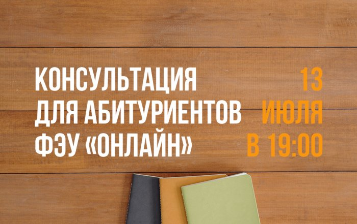 Консультация д.т.н., профессора А.А. Макарова для абитуриентов ФЭУ