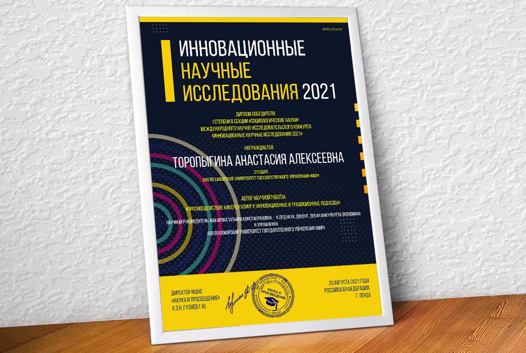 Победа в международном конкурсе инноваций