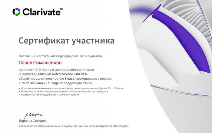 Повышение квалификации от Clarivate Analytics