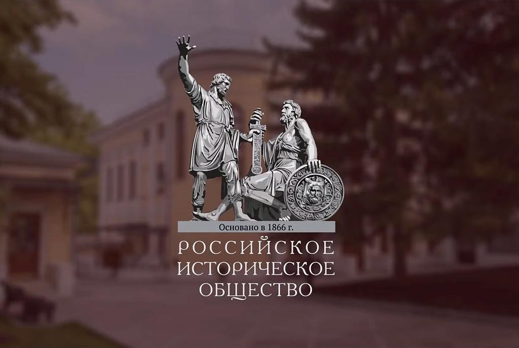 Сотрудничаем с Российским историческим обществом